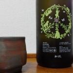 新政酒造 平成二十八年 新年純米しぼりたて