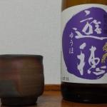御祖酒造 遊穂 純米吟醸 山田錦・美山錦55