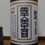 新政酒造 純米生原酒 平成二十八年 立春搾り