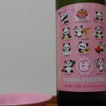 矢野酒造 竹の園 ぱんだ祭り 絹代 純米吟醸