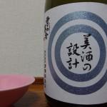 齋彌酒造店 美酒の設計 純米吟醸 無濾過原酒