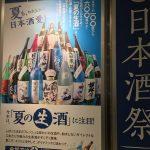 第3回 タカシマヤ大阪店 日本酒祭