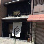 京都の清課堂に行ってきました。